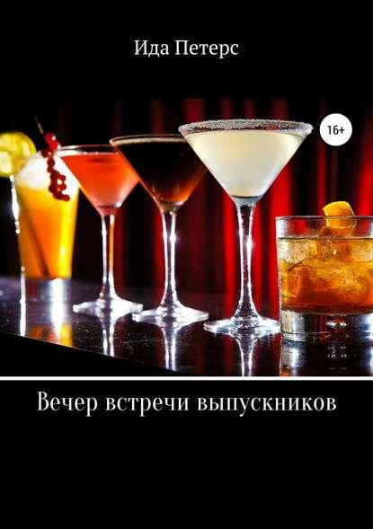 Обложка «Вечер встречи выпускников»