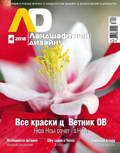 Обложка «Ландшафтный дизайн №04/2018»