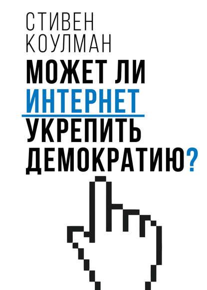 Обложка «Может ли Интернет укрепить демократию?»