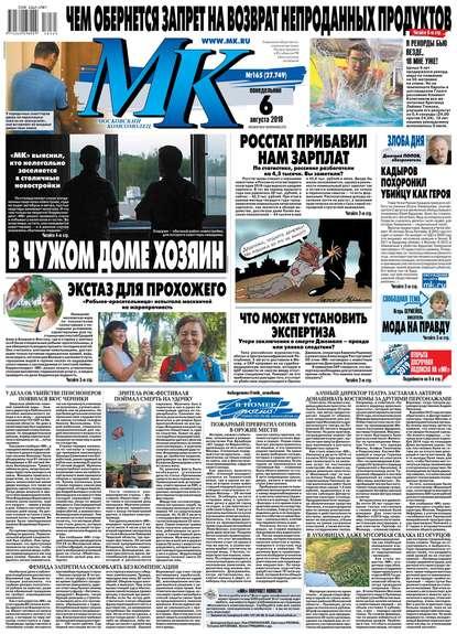 Обложка «МК Московский Комсомолец 165-2018»