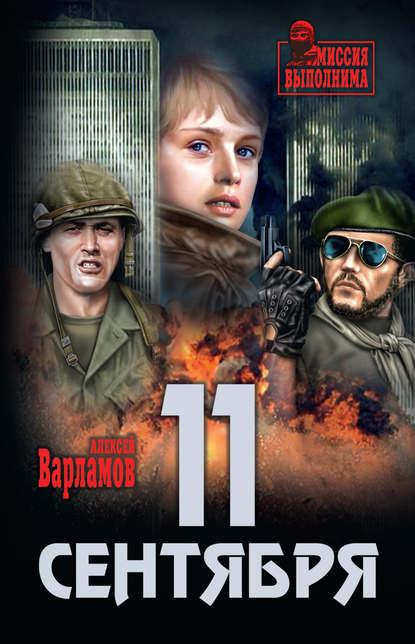 Обложка «11 сентября»