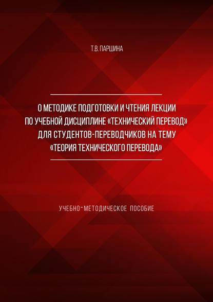 Обложка «О методике подготовки и чтения лекции по учебной дисциплине «Технический перевод» для студентов-переводчиков на тему «Теория технического перевода»»
