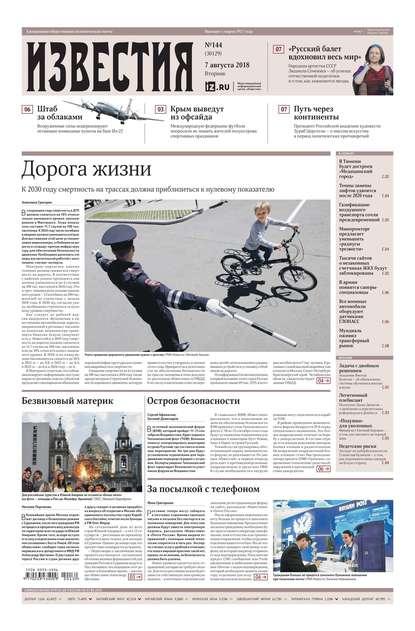 Обложка «Известия 144-2018»