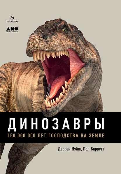 Обложка «Динозавры. 150 000 000 лет господства на Земле»