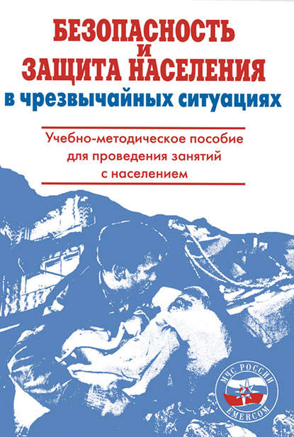 Обложка «Безопасность и защита населения в чрезвычайных ситуациях»