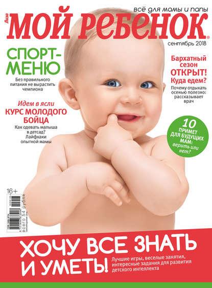 Обложка «Журнал «Лиза. Мой ребенок» №09/2018»