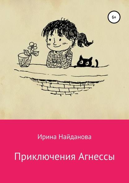 Обложка «Приключения Агнессы»