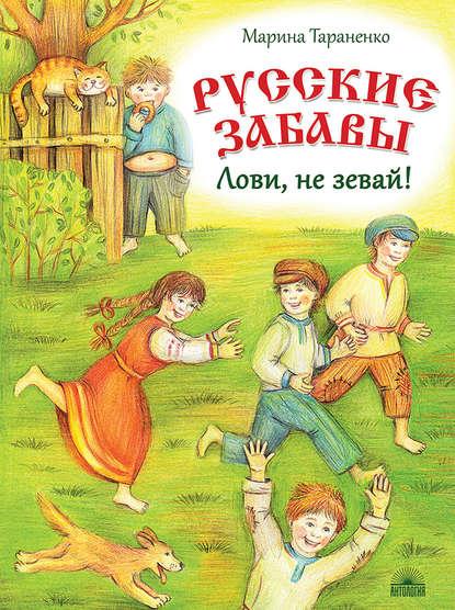 Обложка «Русские забавы. Лови, не зевай!»