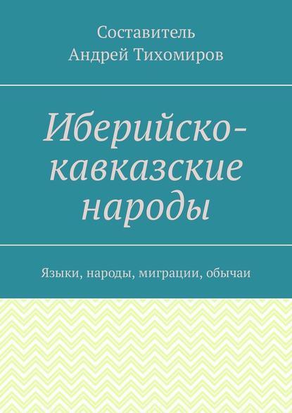 Обложка «Иберийско-кавказские народы. Языки, народы, миграции, обычаи»