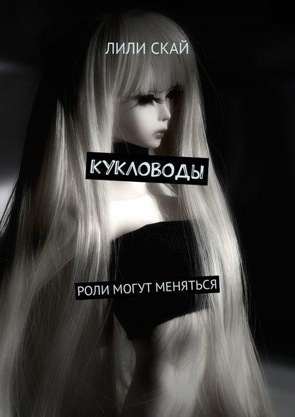 Обложка «Кукловоды. Роли могут меняться»