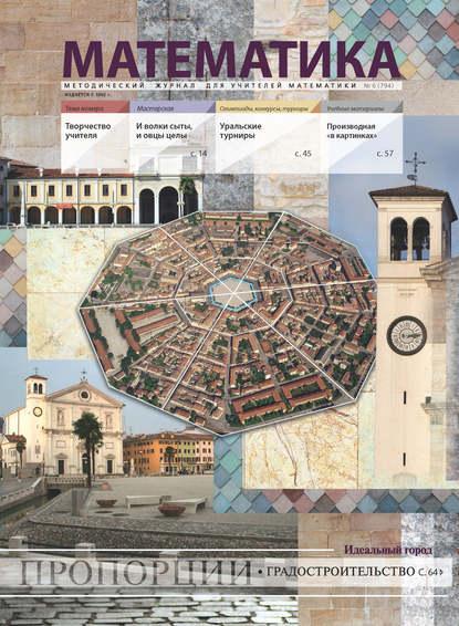 Обложка «Математика. Методический журнал для учителей математики. №06/2018»