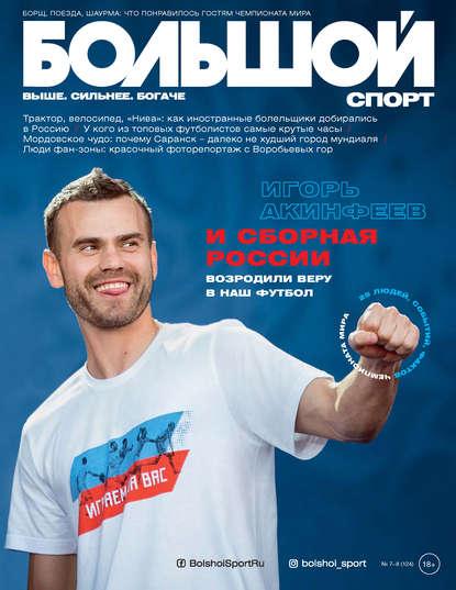 Обложка «Большой спорт №07-08/2018»