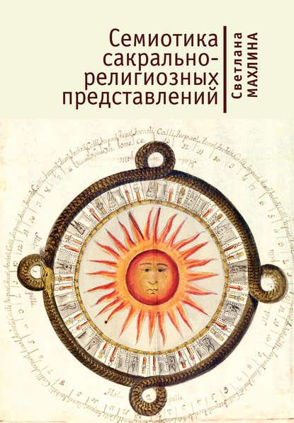 Обложка «Семиотика сакрально-религиозных представлений»