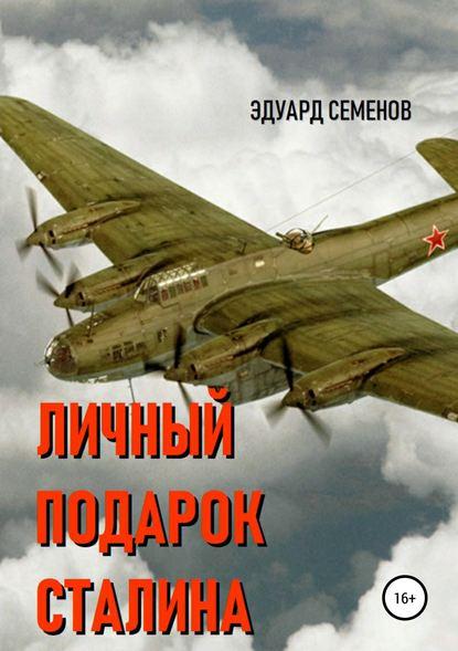 Обложка «Личный подарок Сталина»