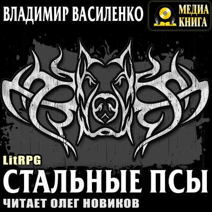 Обложка «Стальные псы»
