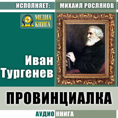 Обложка «Провинциалка»