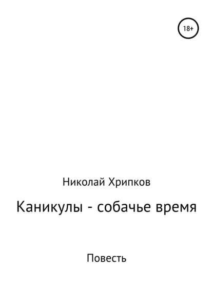 Обложка «Каникулы – собачье время»