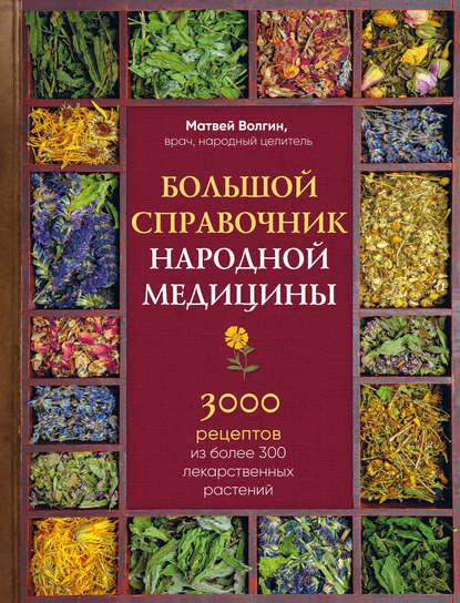 Обложка «Большой справочник народной медицины. 3000 рецептов из более 300 лекарственных растений»