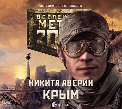 Обложка «Метро 2033: Крым»