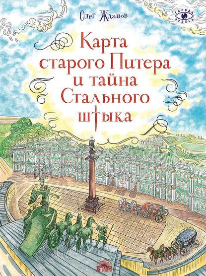 Обложка «Карта старого Питера и тайна Стального штыка»