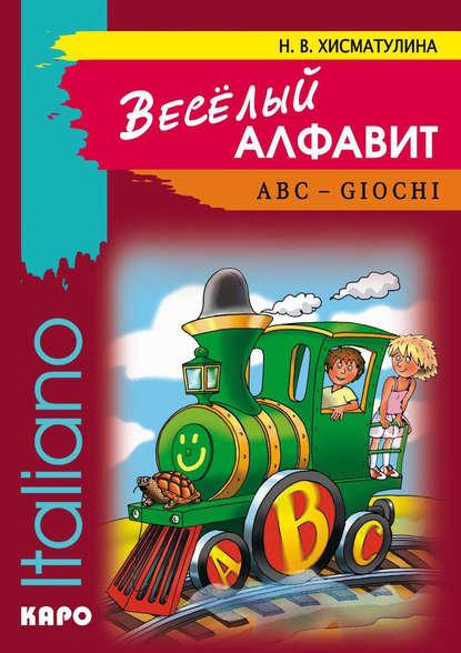 Обложка «Веселый алфавит. Игры с буквами итальянского алфавита»
