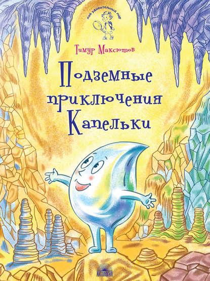 Обложка «Подземные приключения Капельки»