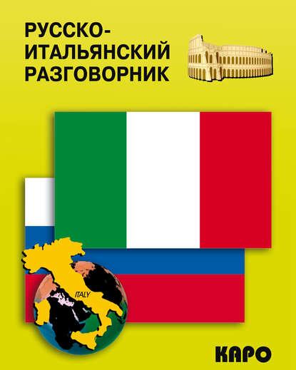 Обложка «Русско-итальянский разговорник»