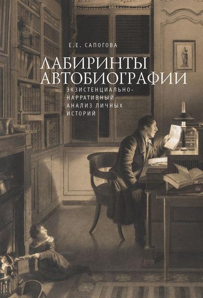 Обложка «Лабиринты автобиографии. Экзистенциально-нарративный анализ личных историй»