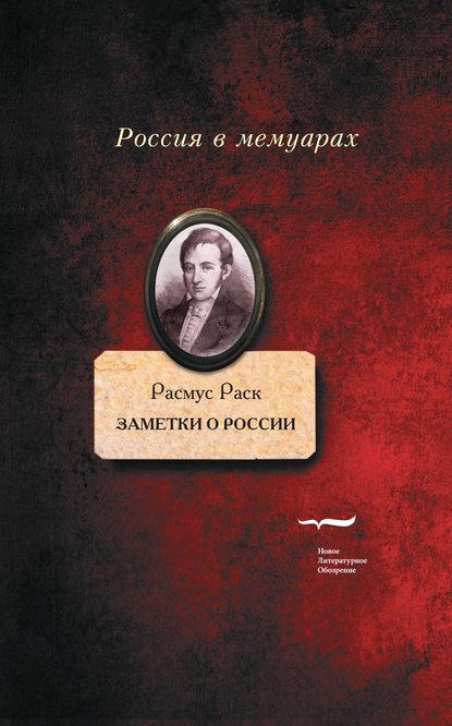 Обложка «Заметки о России»