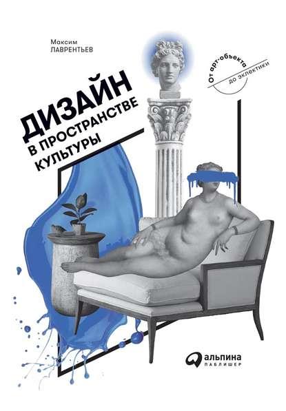 Обложка «Дизайн в пространстве культуры. От арт-объекта до эклектики»
