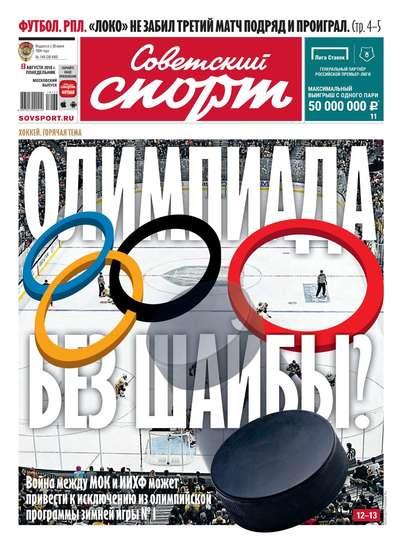 Обложка «Советский Спорт 146-2018»