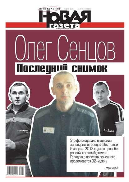 Обложка «Новая Газета 87-2018»