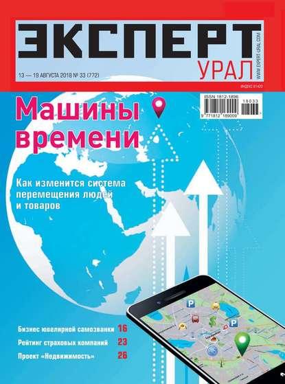 Обложка «Эксперт Урал 33-2018»