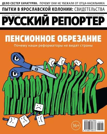 Обложка «Русский Репортер 16-2018»