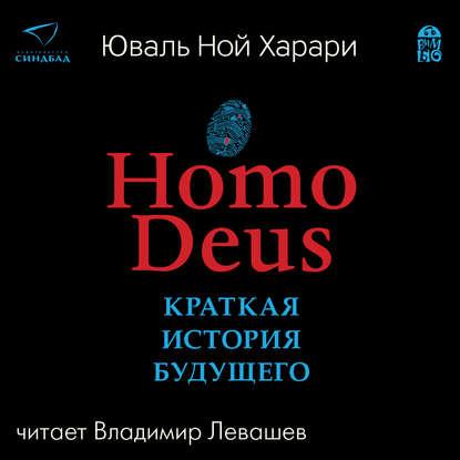 Обложка «Homo Deus. Краткая история будущего»