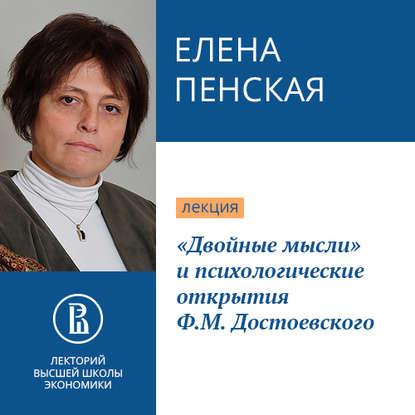 Обложка ««Двойные мысли» и психологические открытия Ф.М. Достоевского»