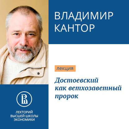 Обложка «Достоевский как ветхозаветный пророк»