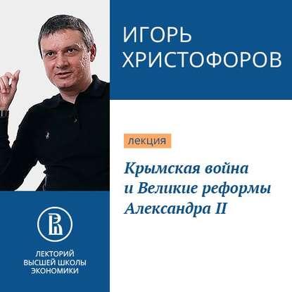 Обложка «Крымская война и Великие реформы Александра II»