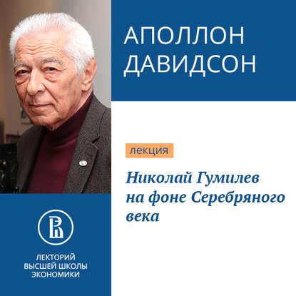 Обложка «Николай Гумилев на фоне Серебряного века»
