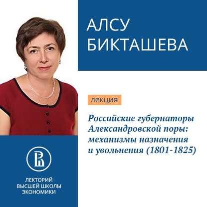 Обложка «Российские губернаторы Александровской поры: механизмы назначения и увольнения (1801-1825)»