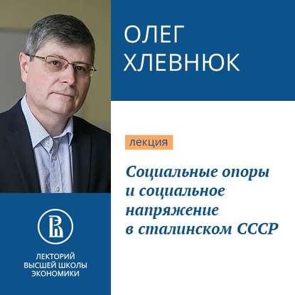 Обложка «Социальные опоры и социальное напряжение в сталинском СССР»