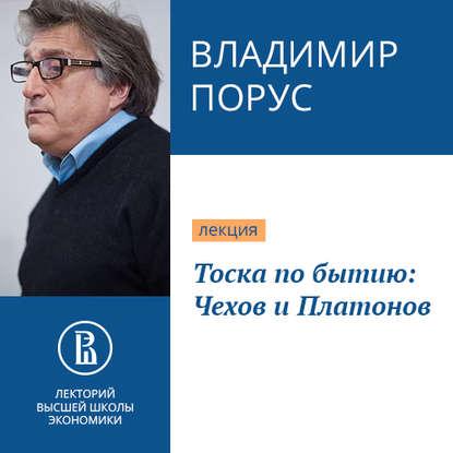 Обложка «Тоска по бытию: Чехов и Платонов»