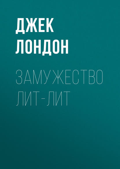 Обложка «Замужество Лит-Лит»