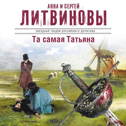 Обложка «Та самая Татьяна (сборник)»