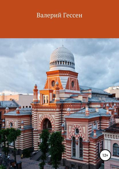 Обложка «К истории евреев: 300 лет в Санкт-Петербурге»