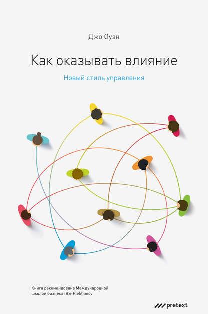 Обложка «Как оказывать влияние. Новый стиль управления»
