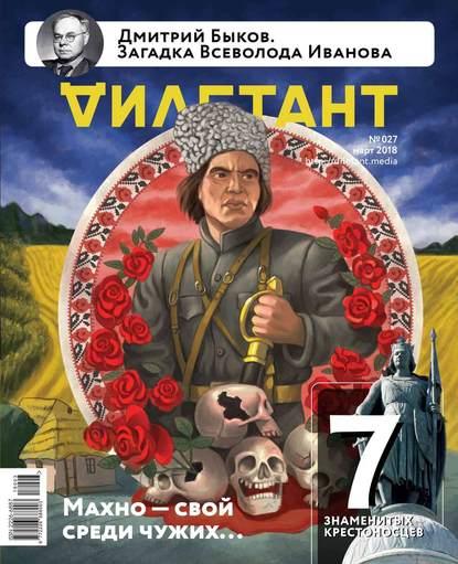 Обложка «Дилетант 27»