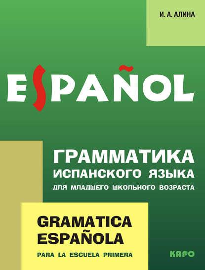 Обложка «Грамматика испанского языка для младшего школьного возраста»