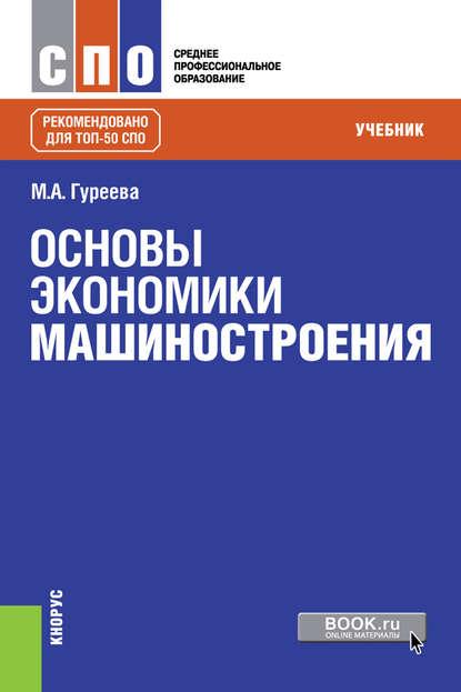 Обложка «Основы экономики машиностроения»