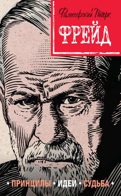 Обложка «Фрейд. Принципы, идеи, судьба»